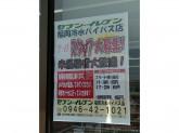 セブン‐イレブン 福岡冷水バイパス店