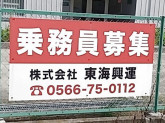 株式会社 東海興運 高岡物流センター