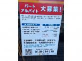 街かど屋 熱田一番店