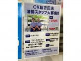 株式会社ボイス(オーケー新吉田店)