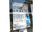 福祉クラブ生活協同組合 鎌倉センター