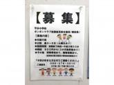 ボンボンクラブ(岡山市立平井小学校)