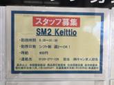 SM2 keittio イオン上磯店