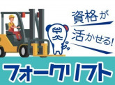 株式会社ホットスタッフ滋賀[210522040003]
