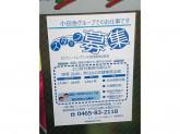 セブン-イレブン 小田急新松田店