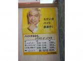 Pasta de Pasta(パスタ デ パスタ) 阪急三番街店