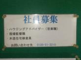 株式会社富士住建 横浜ショールーム