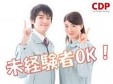 シーデーピージャパン株式会社(香川(神奈川)駅エリア・atuN-031-5)