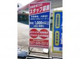 ENEOS 高崎駅東口SS 群馬自動車燃料販売株式会社