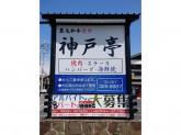 黒毛和牛専門店 神戸亭