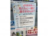 クリエイトS・D 町田南大谷店