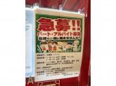 (株)松源 北条店