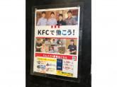 ケンタッキーフライドチキン 横浜ポルタ店