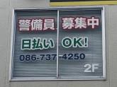 西日本相互警備保障(株)