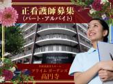 社会福祉法人三養福祉会  特別養護老人ホーム  プライムガーデンズ高円寺