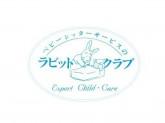 ラビットクラブ (奈良エリア)