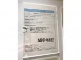 ABC-MART プレミアステージ ルミネ有楽町店