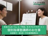 キズキ共育塾 横浜校【株式会社キズキ】