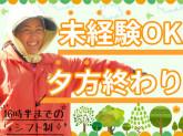 株式会社ラウンド2(桜ヶ丘カントリークラブ)