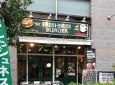 フレッシュネスバーガー(FRESHNESS BURGER) 町屋店