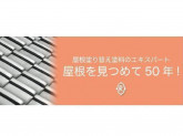 オリエンタル塗料工業株式会社