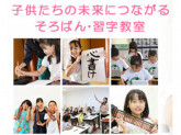 さくらキッズ メグリア豊田校(そろばん教室)