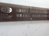 税理士法人 赤坂国際会計事務所