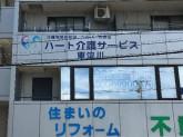 ハート介護サービス東淀川