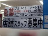 ローソンストア100 栄五丁目店