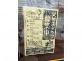 ハニー東京 西鉄有田店