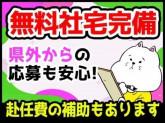 株式会社FMC 滋賀営業所/石山エリア