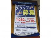 はま寿司 あきる野秋川店
