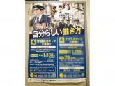 東光サービス株式会社(東急ストア あきる野とうきゅう)