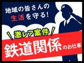 シンテイ警備株式会社 松戸支社 京成高砂5エリア[A3203200113]