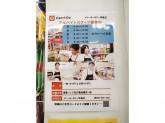 Can Do(キャンドゥ) イトーヨーカドー拝島店