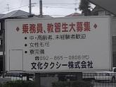文化タクシー株式会社