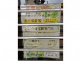 北田医院/在宅事業部