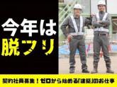 株式会社バイセップス 東中島営業所(東淀川区エリア2)新規