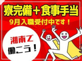 株式会社プロスタッフ湘南支店 新宿エリア