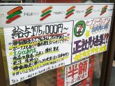 セブン-イレブン 白浜滝口店