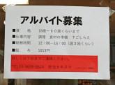 NIKI BAKERY(ニキベーカリー)綾瀬店