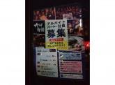 九州自慢 金沢駅前店