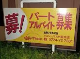 ジョリーパスタ 阪南店