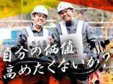 株式会社バイセップス 横浜営業所(エリア2)新規2