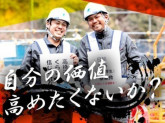 株式会社バイセップス 西中島営業所 (箕面エリア1)新規2