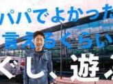株式会社バイセップス 摂津営業所 (摂津エリア1)新規3