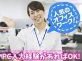 佐川急便株式会社 一宮営業所(一般事務_夜間時間帯勤務)