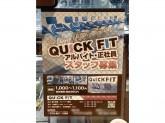 QUICK FIT(クイックフィット) 羽曳野店