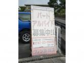 コメダ珈琲店 奈良五條店