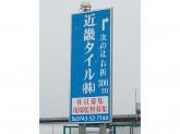 近畿タイル株式会社